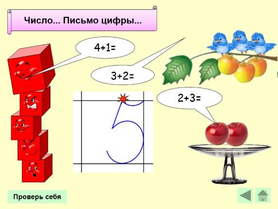 знакомство с числом5. письмо цыфры 5