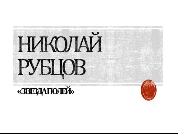 Аналз стиха рубцова