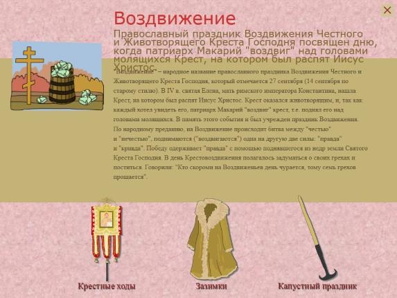 Православный календарь 1934 год