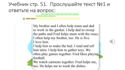 I am a good helper, слайд 5