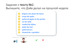 I am a good helper, слайд 7