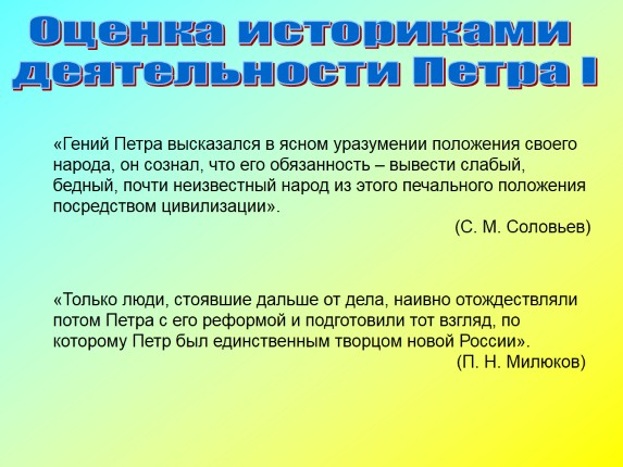 "Презентация ""Личность Петра I"""
