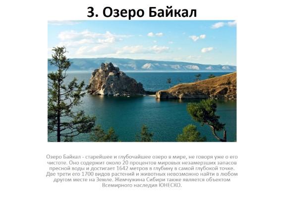 Озеро Байкал Всемирное Наследие Юнеско Реферат palturbobit озеро байкал всемирное наследие юнеско реферат