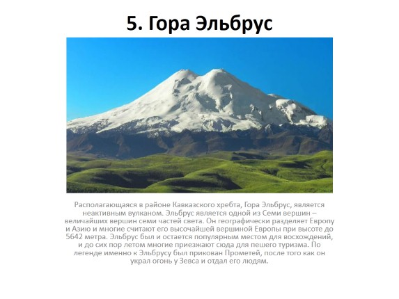 Где находиться гора эльбрус