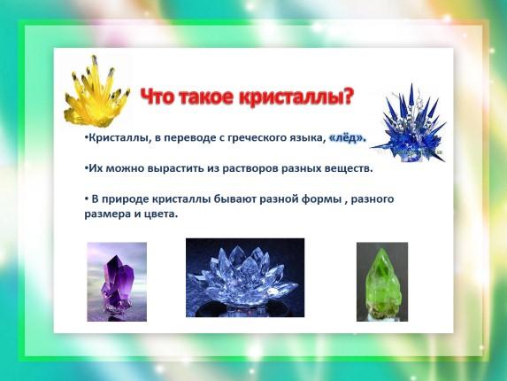 Проект выращиваем кристаллы в домашних условиях
