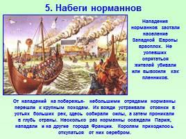 Англия В Раннее Средневековье 6 Класс Презентация
