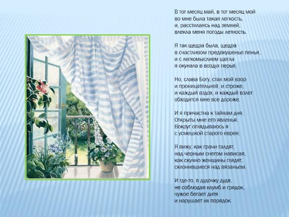 Б ахмадулина стихотворения читает автор 10nv ru71
