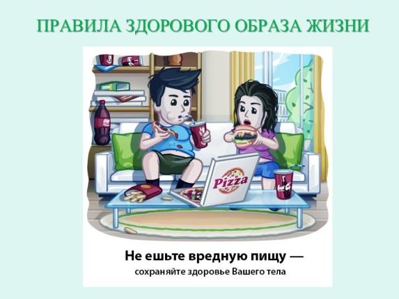 текст про здоровый образ жизни кратко