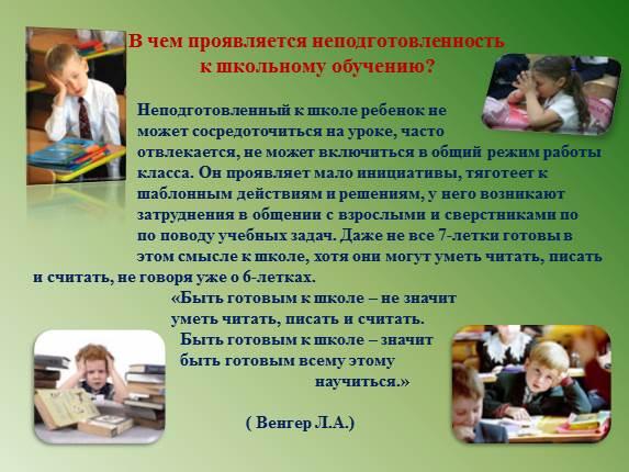 нас порой курсовая работа воспитание у дошкольников интерес к школе натуральный