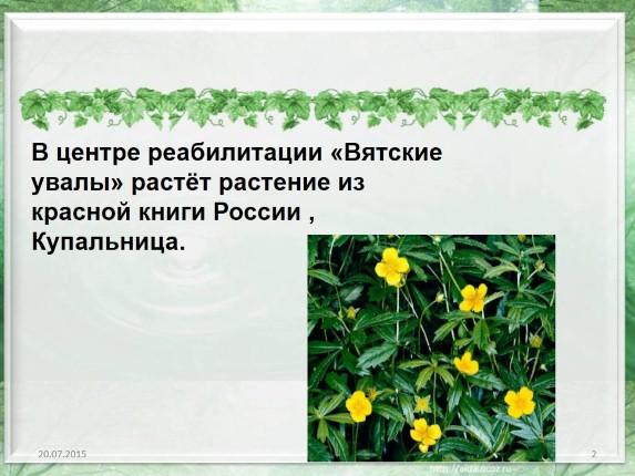 Вятские Увалы - Санатории России