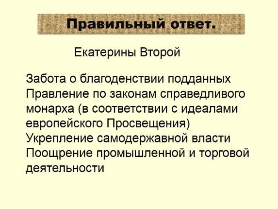 Золотой век екатерины ii