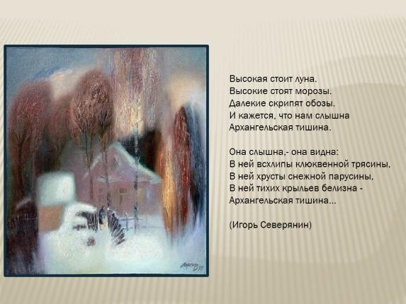 Серебряный век стих короткий