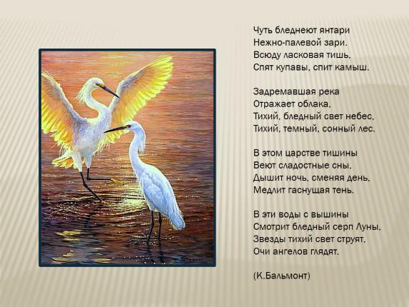 Стих про поэтов серебряного века