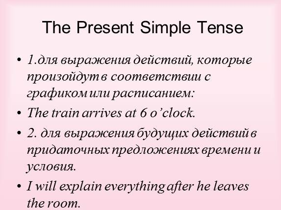 The Present Progressive Tence