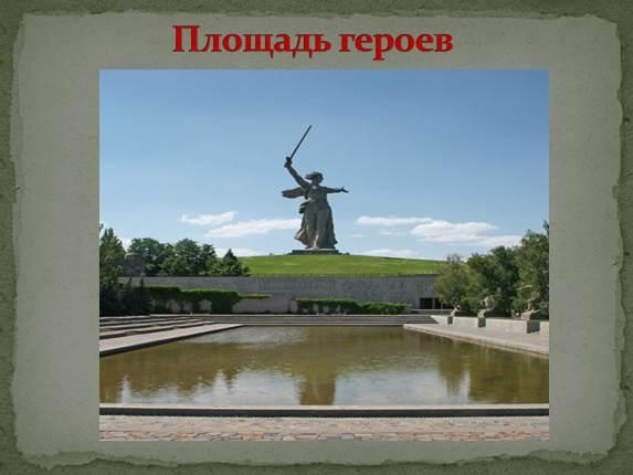 Мемориальный одиночный комплекс с крестом Волгоград Эконом памятник горизонтальный Волна Пушкин