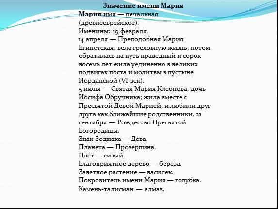 Мария (Марья) значение имени, характер и судьба Что