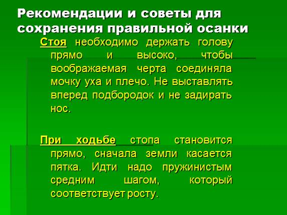Осанка Школьника Презентация