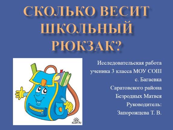 Вывод по теме масса рюкзака и здоровье школьника школьный рюкзак для 6 класса для девочек