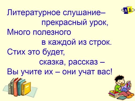 Стих об уроке литературного чтения