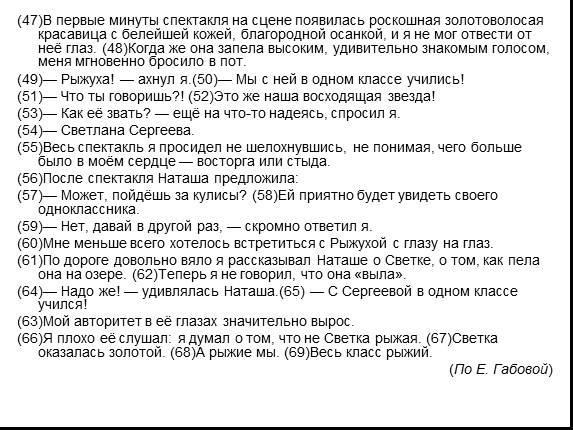 15.2 Образцы Сочинений - фото 10