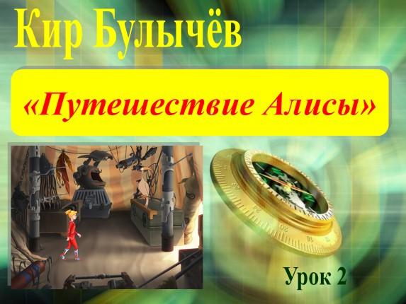 Кир Булычев Приключения Алисы Читать