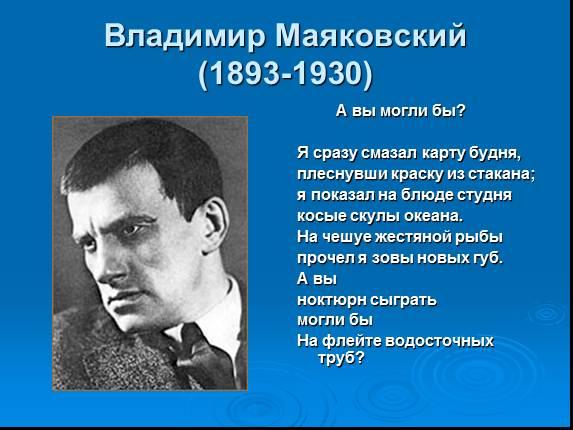 Маяковский о людях стих
