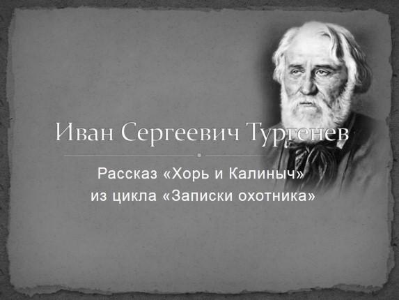 П�езен�а�ия Иван Се�гееви� Т��генев �а��каз 171Хо�� и