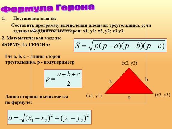 Программа Вычисления Площади