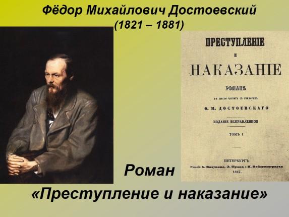знакомство с раскольниковым из романа достоевского