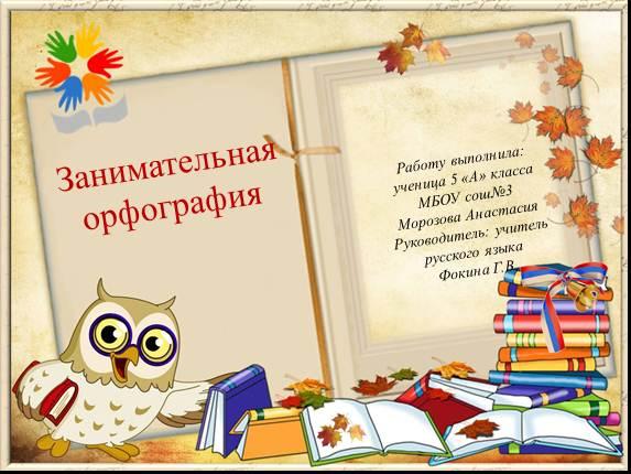 Учитель русского языка фокина гв занимательная орфография