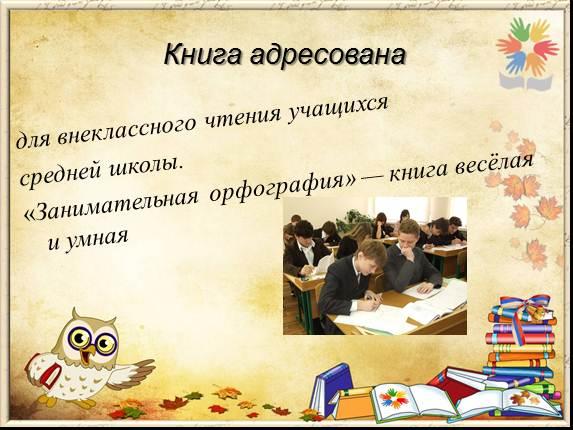 Презентация - работа с книгой занимательная орфография мв панова