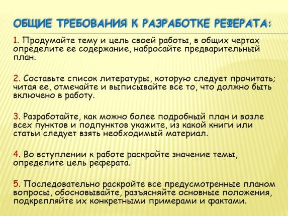 Презентация Реферат  Общие требования к разработке реферата 1 Продумайте тему и цель своей работы в общих чертах определите ее содержание набросайте предварительный план 2