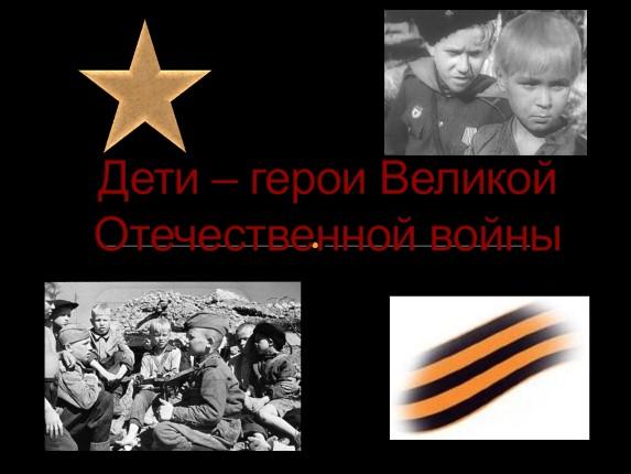 Презентация великая отечественная война для детей — img 2