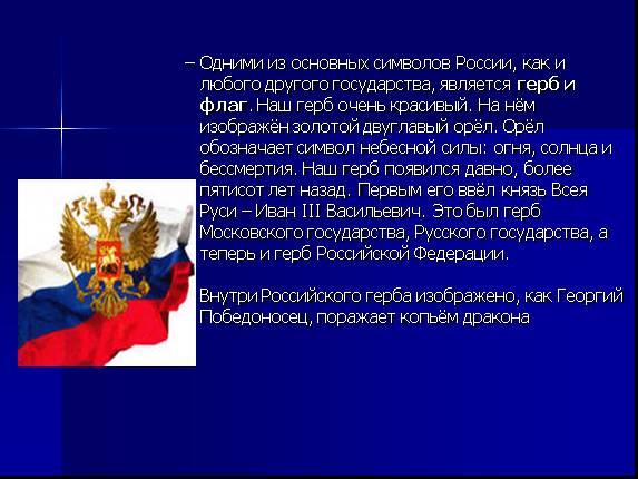 Сценарий праздника «День флага и герба России» в детском саду. - Маам. ру