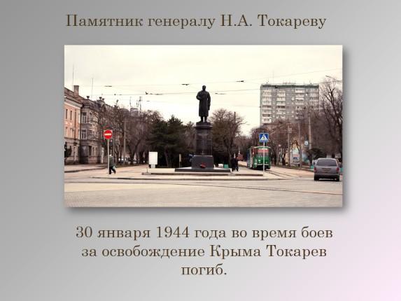 Классный Час Крым Презентация