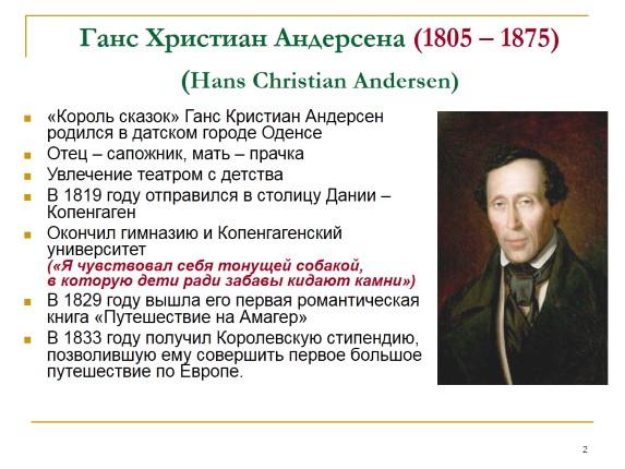 ПРЕЗЕНТАЦИЯ ГАНС ХРИСТИАН АНДЕРСЕН СКАЧАТЬ БЕСПЛАТНО