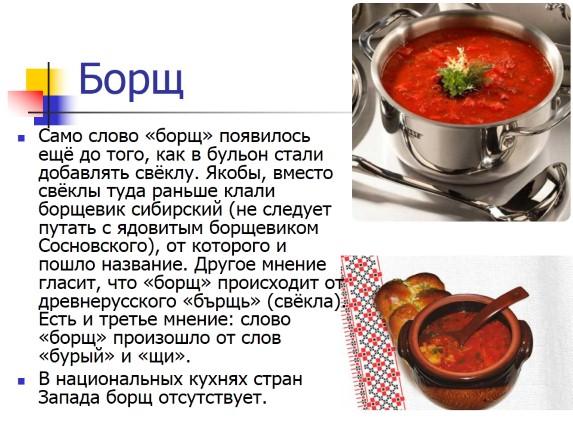 Как готовить борщ украинский рецепт