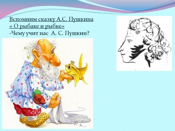 сказки пушкина о рыбаке и рыбке краткое содержание для читательского дневника