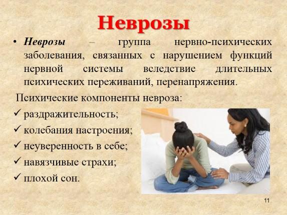 Как лечить неврозы у взрослых в домашних условиях