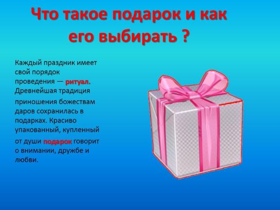 Про что говорить подарки 36