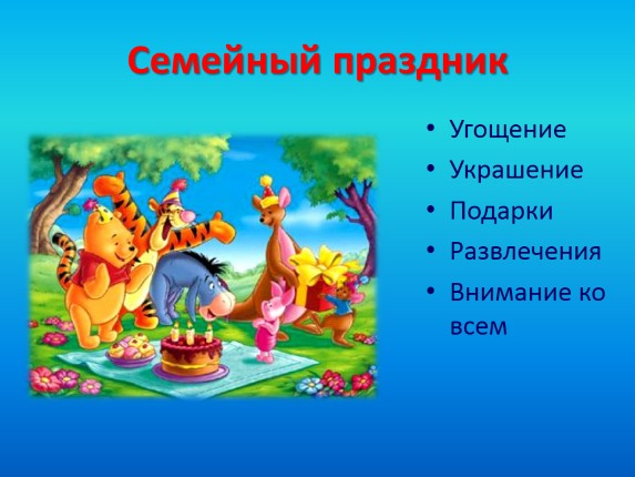 Семейные праздники в Календаре событий 2018