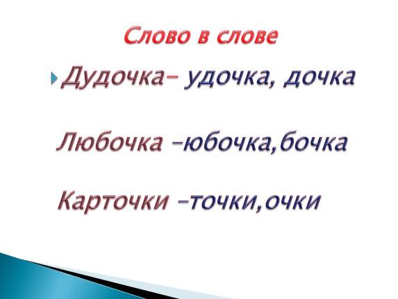 правописание слов с ь знаком после шипящих
