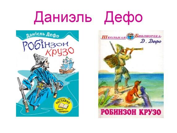 motif of journey in daniel defoe s robinson crusoe and jonathan swift s guillivers travel