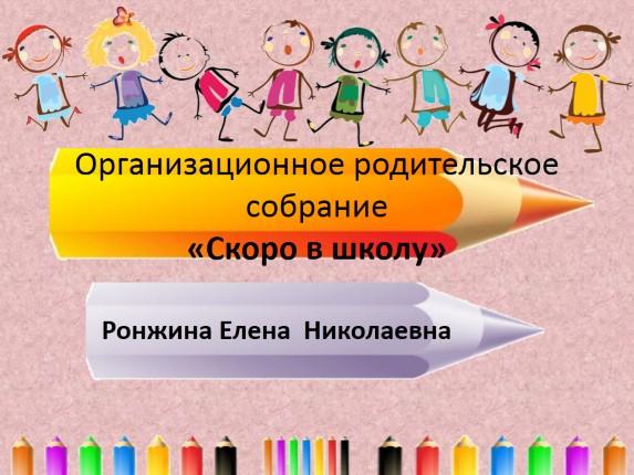 организационное родительское собрание в 1 классе знакомство с родителями