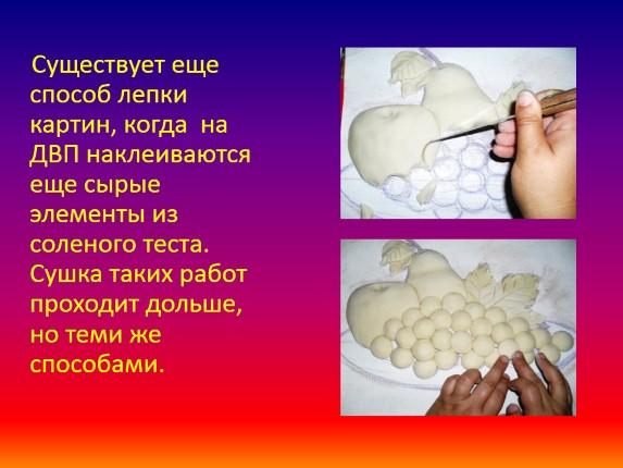 Как сделать соленое тесто для объемной лепки