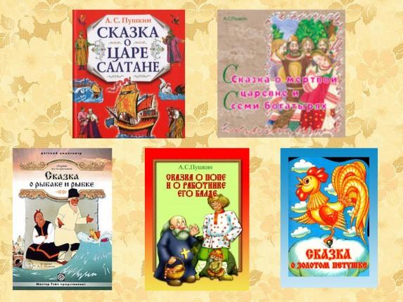 пушкин краткая биография для детей 6 класса