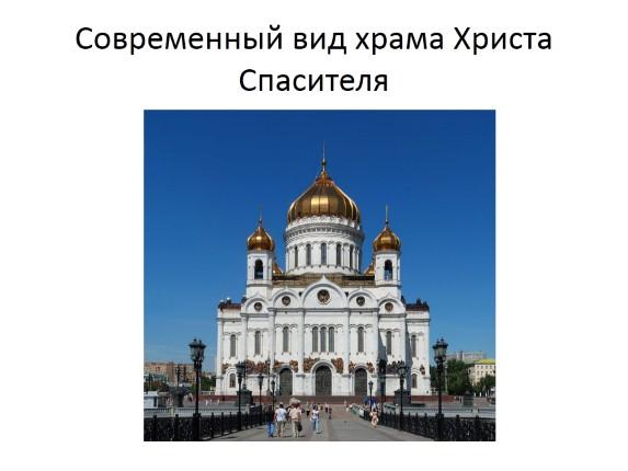Как сделать храм христа спасителя