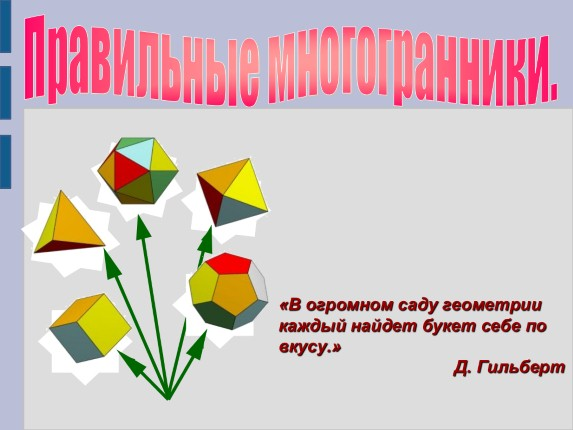 Презентация Правильные многогранники  Правильные многогранники Правильные многогранники