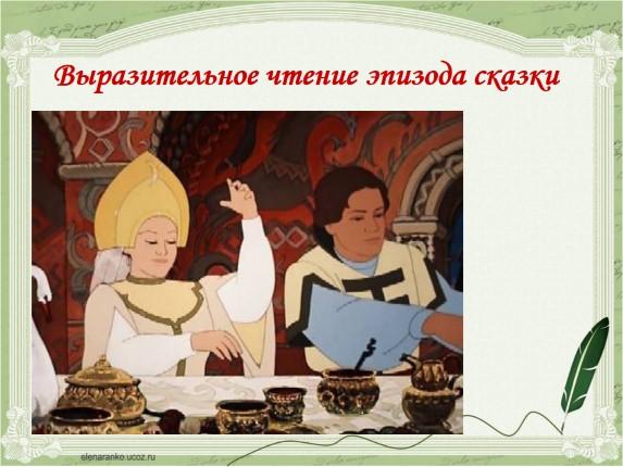 особенности сказки царевна лягушка