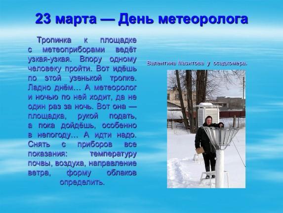 Поздравление метеорологу 2
